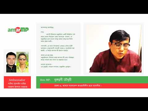 Nurunnabi Chowdhury -নুরুন্নবী চৌধুরী replied to এম নুরুন্নবী at #AmarMP