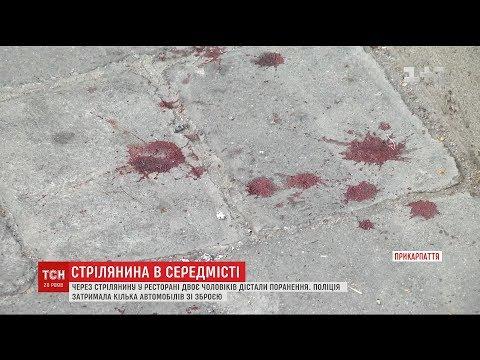 Сварка у ресторані Івано-Франківська закінчилась стріляниною, є поранені