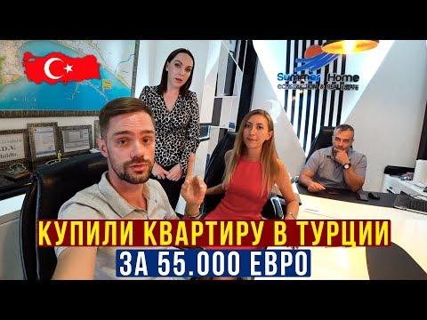Мы Купили КВАРТИРУ в Турции — Процесс Покупки от А до Я, УЖЕ ЗАРАБОТАЛИ