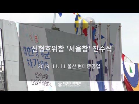 해군의 신형 호위함 '서울함' 진수식 현장!