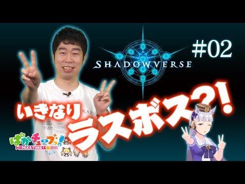 Shadowverse シャドウ・・・