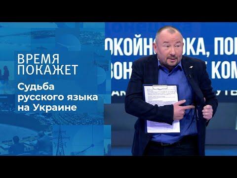 Русский язык на Украине. Время покажет. Фрагмент выпуска от 26.11.2020