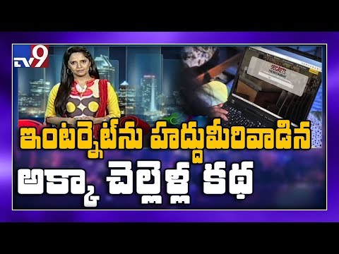 JAB V NET : అక్క చెల్లి ఓ అబ్బాయి.. ఇంటర్నెట్ చదరంగం..! - TV9