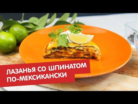 Лазанья со шпинатом по-мексикански | Дежурный по кухне