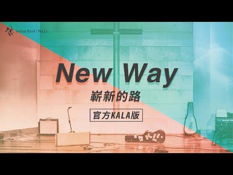 No.23New Way / Kala MV -  ft.