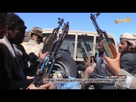 تقرير دولي يؤكد استمرار إيران في دعم الحوثيين بالسلاح عبر البحر | تقرير: محمد القاسم