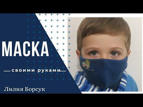 Многоразовая маска своими руками + выкройка детской и взрослой масок