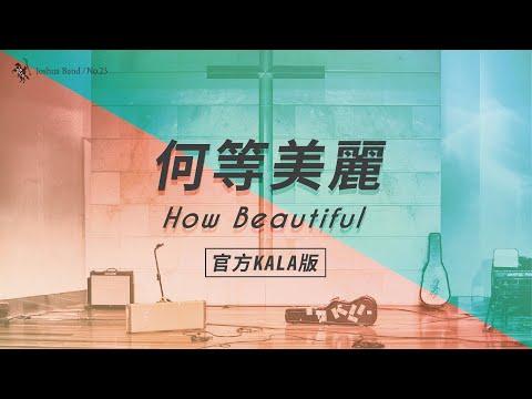 No.23 / How BeautifulKala MV -  ft.  SiEnVanessa