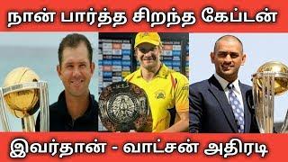 நான் பார்த்த சிறந்த கேப்டன் இவர்தான் வாட்சன் அதிரடி | Shane Watson | CSK | IPL