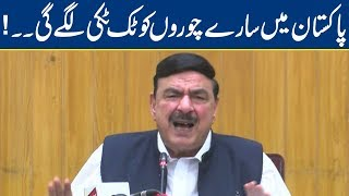 Sheikh Rasheed Press Conference Today | 20 July 2019 | Breaking News | Lahore News HD