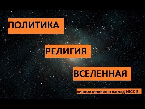 Политика, Религия и Вселенная. Личное мнение. #жизнь #философия #реальность photo