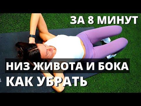 НИЗ ЖИВОТА И БОКА УЙДУТ ЗА 8 минут. Работа над поперечной мышцей пресса. 100% эффективные упражнения