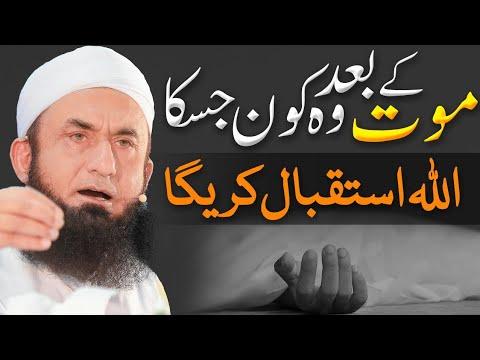 Maulana Tariq Jameel Latest Bayan 06-Feb-2020