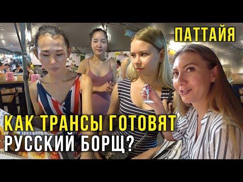 ЕДА в Тайланде — ЦЕНЫ 2019, Русский Рынок / Прыгнул с 60 метров, ТИР, ВЛОГ, Паттайя