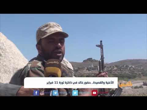 الأغنية والقصيدة.. حضور خالد في ذاكرة ثورة 11 فبراير | تقرير: عمر النهمي
