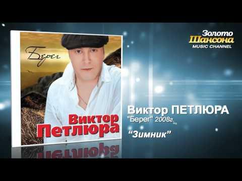 Виктор Петлюра - Зимник (Audio) - UC4AmL4baR2xBoG9g_QuEcBg