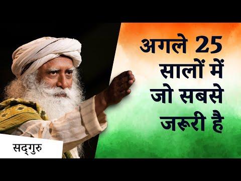 अगले 25 सालों में जो सबसे जरूरी है - स्वतंत्रता दिवस पर सद्गुरु का सन्देश 2021| Sadhguru Hindi