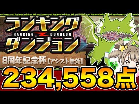 【ランダン】ランキングダンジョン8周年記念杯234,558点!ロックスキルで10コンボ!【スー☆パズドラ】のサムネイル