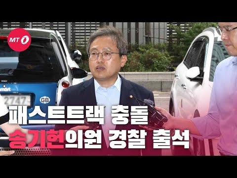 """경찰 출석한 송기헌 의원…""""소환 불응한 한국당 절차대로 ..."""