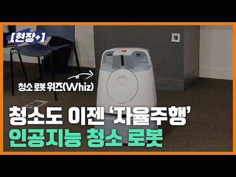 [현장+]청소도 이젠 자율주행으로,  소프트뱅크 청소 로봇 '...