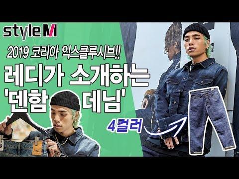 래퍼 레디가 소개하는 '덴함'의 한국 한정판 데님 팬츠!