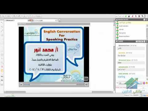 English conversation|Aldarayn Academy| lecture 3