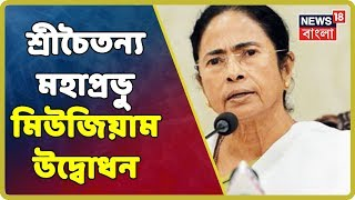 Mamata Banerjee Inaugurate World's First Museum On Sri Chaitanya Mahaprabhu