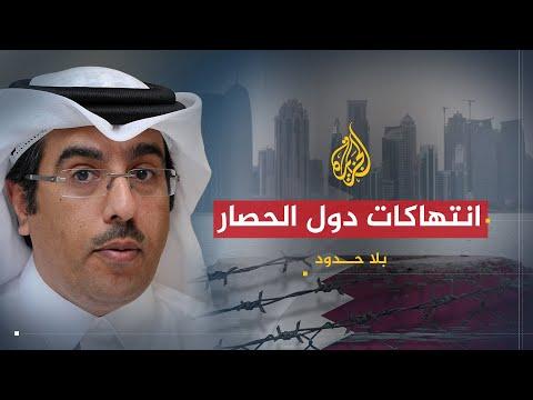 بلا حدود-علي بن صميخ المري