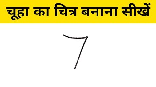 चूहा बनाना सीखें || How to draw rat from 7 number easy step by step