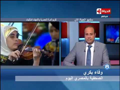 """الحياة الأن - مداخلة الصحفية """" وفاء بكري """" بشأن احتفالية تكريم المرأة المصرية والأم المثالية"""