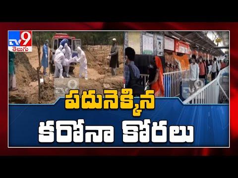 భారత్ లో కరోనా సెకండ్ వేవ్ విజృంభణ - TV9