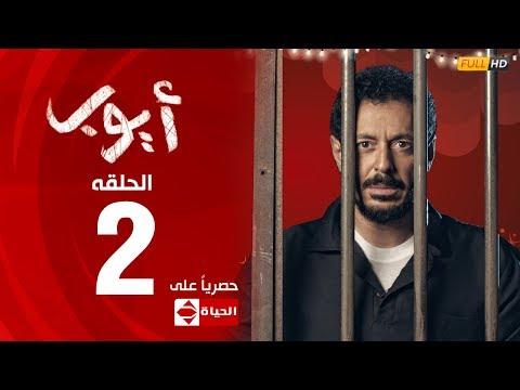 مسلسل أيوب  النجم مصطفي شعبان – الحلقة الثانية 2