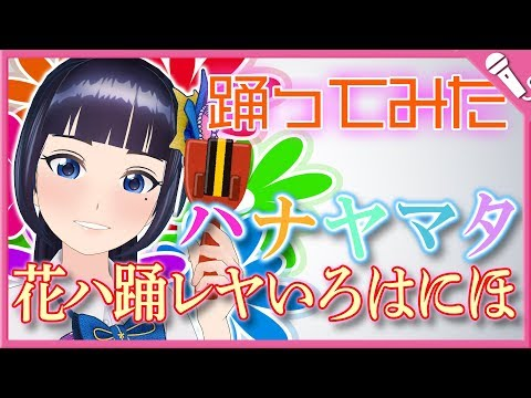 【Cover】花ハ踊レヤい・・・