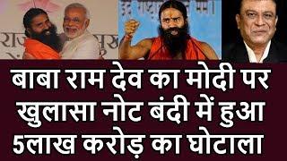 Baba Ramdev Exposed Pm Modi On नोट बंदी Say Demonetisation Big Scam 5 Lakh Cror