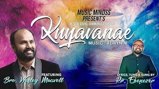Kuyavanae | Wesley Maxwell | Ebenezer  | Um Kirubaiyae 3| Latest Worship Song | HD