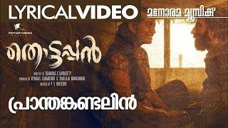 Video Trailer Thottappan