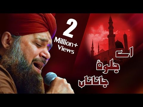 Tu Sham-e-Risalat Hai - Owais Raza Qadri Naat