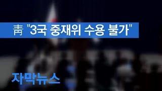 """[자막뉴스] 靑 """"3국 중재위 수용 불가…日에 답 안 할 것"""" / KBS뉴스(News)"""