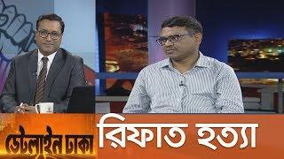 ডেটলাইন ঢাকা || রিফাত হত্যা || Dateline Dhaka || July 20, 2019