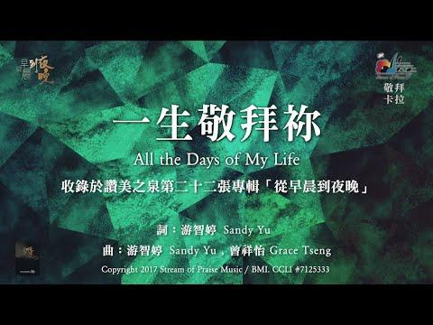 All the Days of My LifeOKMV (Official Karaoke MV) -  (22)