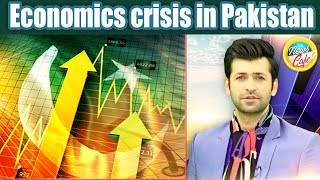Economics crisis in Pakistan   News Cafe   15 July 2019   AbbTakk