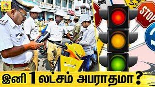 போக்குவரத்து போலீஸார் அதிரடி ! | Chennai Police Announces Fines For Traffic Violations, Motor Bill