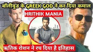After Super 30 And WAR Bollywood Greek God Hrithik Roshan Creates One More New Record || War Trailer