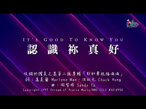 It's Good To Know YouMV (Official Lyrics MV) -  (2)