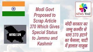 Modi Govt Decides to Scrap Article 370 Governing Jammu Kashmir, Paradigm Shift in Govt Stance