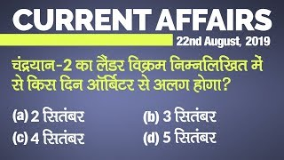 Current Affairs | 22 August 2019 | Current Affairs for IAS, Railway, SSC, Banking and other exams