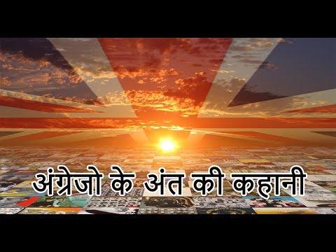 ग्रेट ब्रिटेन का सूरज क्यों डूब गया? (Why The British Empire Collapse?)