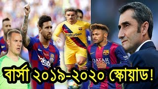বার্সার স্কোয়াড বিশ্লেষণ ২০১৯-২০২০   FC Barcelona   Lionel Messi   Neymar JR   Antoine Griezmann  