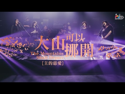 [] The Mountains Shall DepartMV (Live Worship MV) -  (25)