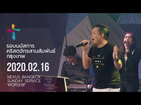 Nexus Bangkok 2020/02/16